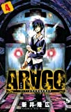 ARAGO(4) (少年サンデーコミックス)