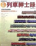 列車紳士録 新版―イラストでよみがえる国鉄黄金時代の名列車たち (NEKO MOOK 1319 RM MODELS ARCHIVE)