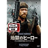 地獄のヒーロー(テレビ吹替音声収録)HDリマスター版 [DVD]