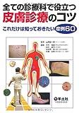 全ての診療科で役立つ皮膚診療のコツ—これだけは知っておきたい症例60
