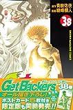 Get Backers奪還屋(38) (少年マガジンコミックス)