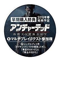 アンチャーテッド コレクション 【早期購入特典】「シリーズ最新作のオンラインマルチプレイベータテスト参加権」+DLC3種同梱