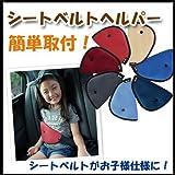 【ノーブランド品】 簡単取付!ジュニアシートベルトヘルパー/サポート/シートベルトを簡単にお子様の体型にぴったりフィット♪【シートベルトヘルパー/シートベルトストッパー/おでかけ/ドライブ】 (ブルー)