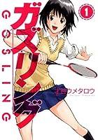 ガズリング 1 (芳文社コミックス)
