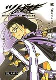 ツバサ 豪華版(20) (Shonen magazine comics)