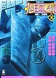 新旭日の艦隊―コミック (14) (中公コミック・スーリスペシャル)