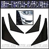 汎用カナード/ホログラムカーボンルック/4枚セット【オートランド/AUTOLAND】