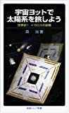 宇宙ヨットで太陽系を旅しよう——世界初! イカロスの挑戦 (岩波ジュニア新書)