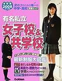 有名私立女子校&共学校〈2008年入試用〉—首都圏中学・高校受験ガイド