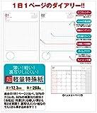 B6 1日1ページ【リフィル】<2015年1月から2015年12月対応> 15WARC-R