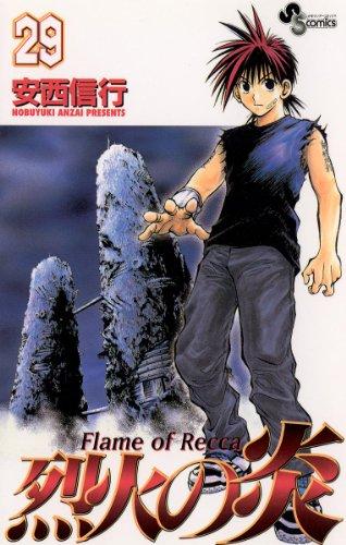 烈火の炎(29) (少年サンデーコミックス)