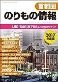 2017年度版 首都圏のりもの情報