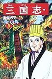 三国志 (45) (希望コミックス (136))