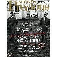 MEN'S Precious 表紙画像