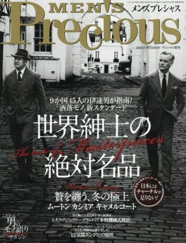 MEN'S Precious 2018年1月号 大きい表紙画像