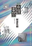 Web小説中公 血 第10回