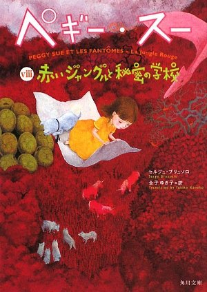 ペギー・スー viii赤いジャングルと秘密の学校