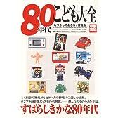 80年代こども大全―なつかしのおもちゃ博覧会 (別冊宝島 1457)