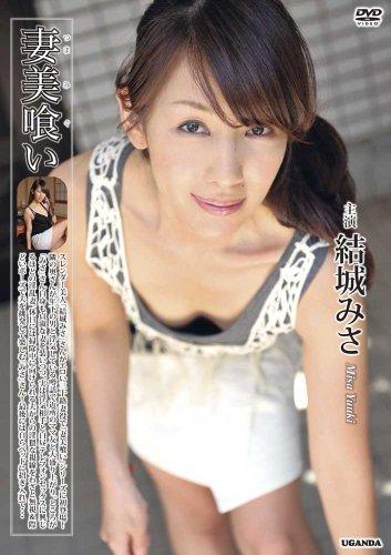 結城みさ / 妻美喰い [DVD]