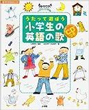 うたって遊ぼう小学生の英語の歌 (教育技術MOOK)