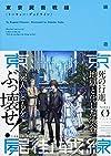 東京屍街戦線〈トーキョー・デッドライン〉 (Novel 0)