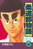 柔道部物語(6) (ヤングマガジンコミックス)