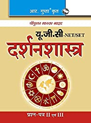 CBSE-UGC-NET- Darshan Shastra (Paper-II and III) Exam Guide (Popular Master Guide)