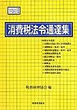 消費税法令通達集〔平成25年度版〕