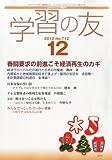 学習の友 2012年 12月号 [雑誌] [雑誌] / 学習の友社 (刊)