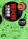 大学受験らくらくブック英文法 (新マンガゼミナール)