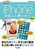 iPhone きほんと使いかた iPhone 6s/6s Plus対応 (インプレスムック)