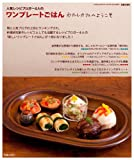 人気レシピブロガー4人のワンプレートごはん わたしカフェへようこそ (SAKURA・MOOK 38)