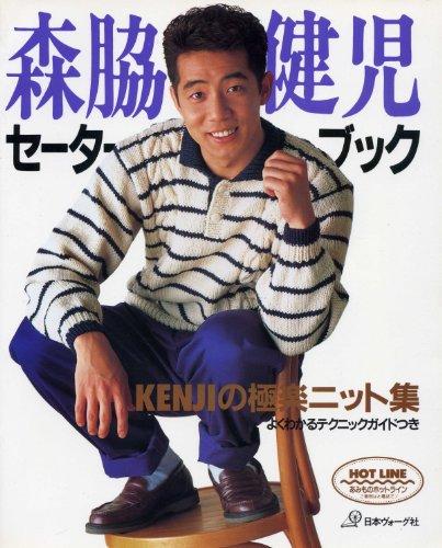 森脇健児セーターブック