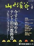 山と溪谷2013年 04月号 [雑誌]