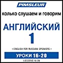 ESL Russian Phase 1, Unit 16-20: Learn to Speak and Understand English as a Second Language with Pimsleur Language Programs Audiobook by  Pimsleur Narrated by  Pimsleur