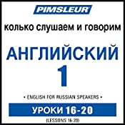 ESL Russian Phase 1, Unit 16-20: Learn to Speak and Understand English as a Second Language with Pimsleur Language Programs |  Pimsleur