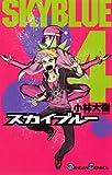 スカイブルー(4) (ガンガンコミックス)