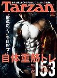 Tarzan (ターザン) 2015年 12月10日号 No.685 [雑誌]