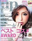 bea's up (ビーズアップ) 2014年 12月号