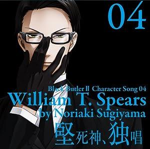 TVアニメ「黒執事II」キャラクターソング04 「堅死神、独唱」ウィリアム・T・スピアーズ(杉山紀彰)