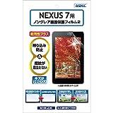 【ノングレア フィルム2/防汚性】  Google NEXUS 7 専用 指紋が目立たないフィルム ND-GNX7