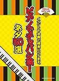ピアノでテッパン芸!ネタ50選 (やさしいピアノ・ソロ)