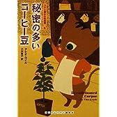 秘密の多いコーヒー豆 (コクと深みの名推理 5) (ランダムハウス講談社文庫)