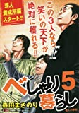 べしゃり暮らし 5 (集英社ジャンプリミックス)