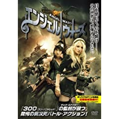 �G���W�F�� �E�H�[�Y [DVD]