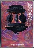 獣の数字 (2) (ハヤカワ文庫 SF (1012))