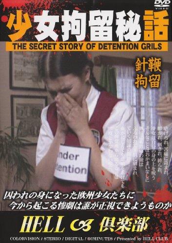 少女拘留秘話 [DVD]