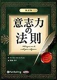オーディオブックCD 「意志力の法則」 新訳版