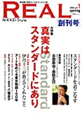 REAL NIKKEI Style vol.1 (2008―男を磨く知的エンターテインメント誌 (1)