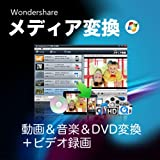 Wondershare メディア変換 for Win [ダウンロード]